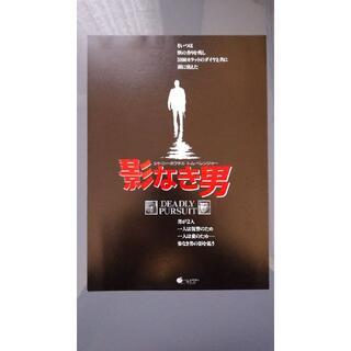 影なき男②【美品】【映画】【チラシ】(印刷物)