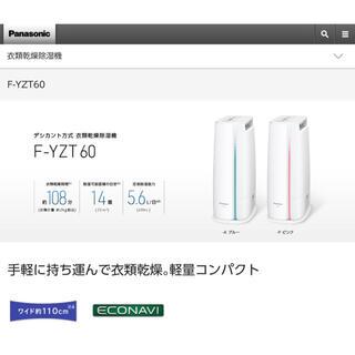 パナソニック(Panasonic)のあちゃ様 専用(衣類乾燥機)