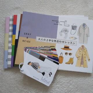 フェリシモ(FELISSIMO)のフェリシモ 大人の上手な色合わせレッスン 全巻(ファッション/美容)