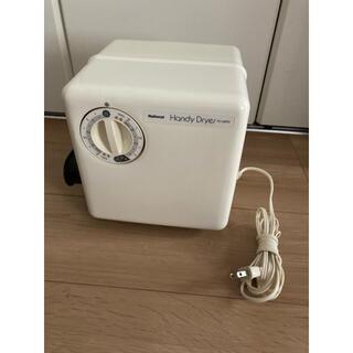 パナソニック(Panasonic)のナショナル布団乾燥機ハンディドライヤー衣類寝具毛布布団家電パナソニック(衣類乾燥機)