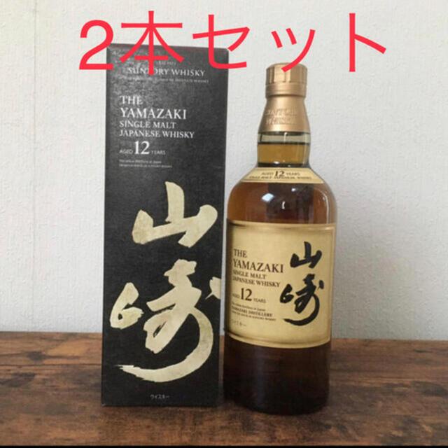 サントリー(サントリー)の山崎12年 2本セット700ml箱付き 食品/飲料/酒の酒(ウイスキー)の商品写真