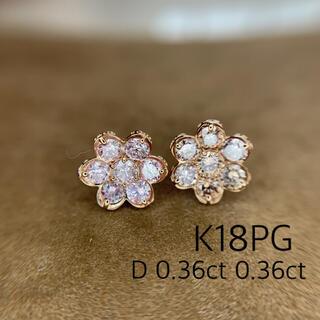 K18PG ピンクダイヤ ブラウンダイヤ ピアス 0.36ct 0.36ct