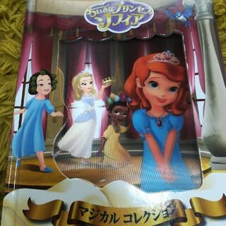ディズニー(Disney)のちいさなプリンセスソフィア(その他)