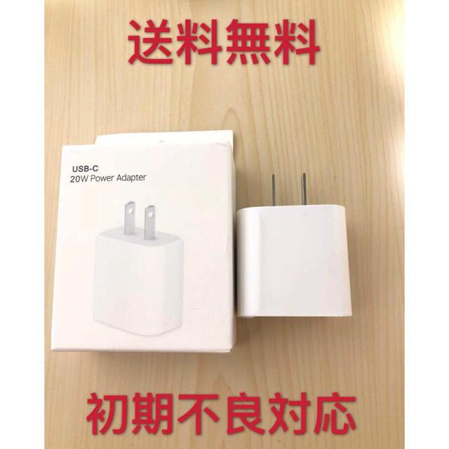 急速充電器 20W 電源アダプター   USB type-c 充電器 スマホ/家電/カメラのスマートフォン/携帯電話(バッテリー/充電器)の商品写真