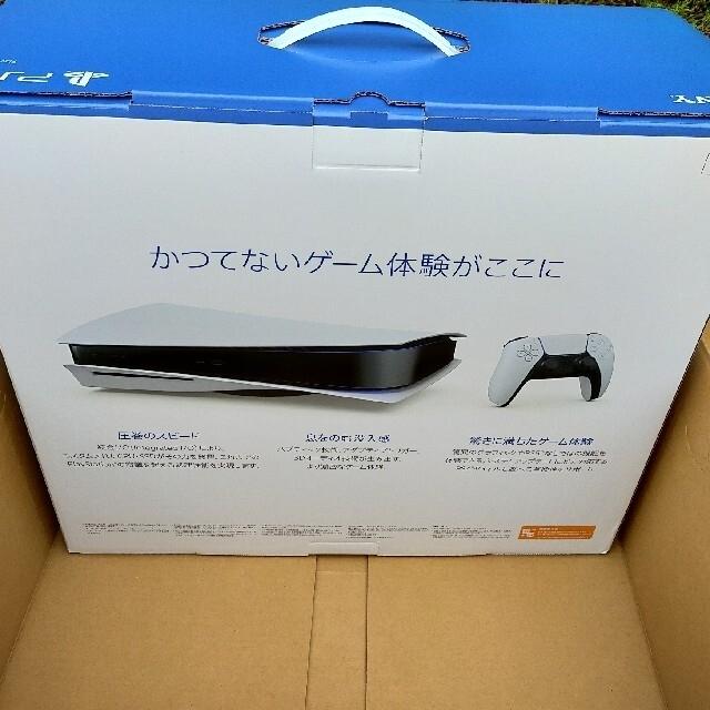 PlayStation(プレイステーション)の【新品・未開封】PlayStation5 CFI-1000A01 エンタメ/ホビーのゲームソフト/ゲーム機本体(家庭用ゲーム機本体)の商品写真