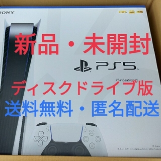 PlayStation - 【新品・未開封】PlayStation5 CFI-1000A01