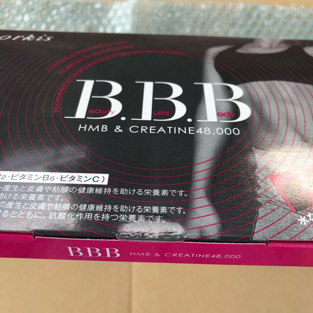 トリプルビー BBB 新品未開封 コスメ/美容のダイエット(ダイエット食品)の商品写真