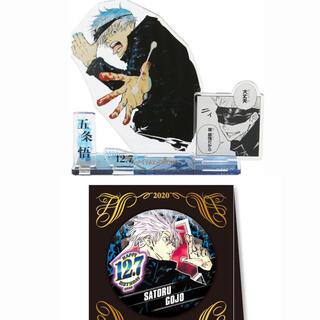 ジャンプショップの五条悟 バースデー缶バッジ ジオラマフィギュア セット(キャラクターグッズ)