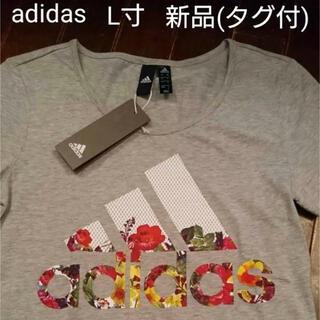 アディダス(adidas)の【最安値】adidas アディダス Tシャツ 新品タグ付(Tシャツ(半袖/袖なし))