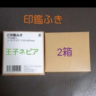 ご印鑑ふき 2箱 王子ネピア 未使用(印鑑/スタンプ/朱肉)
