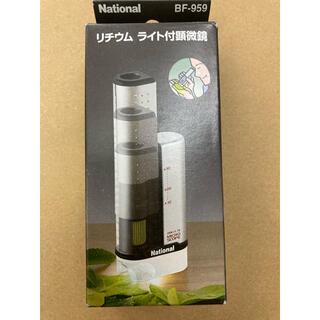 パナソニック(Panasonic)のパナソニック ライト付き 顕微鏡(その他)