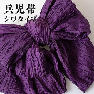 【兵児帯】ふわくしゅ兵児帯 no.05 シワ加工 ドレープ加工 浴衣帯(浴衣帯)