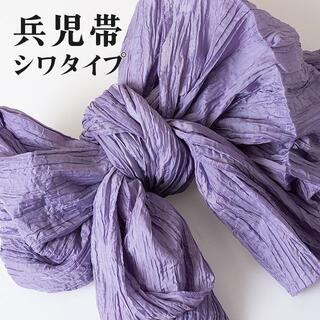 【兵児帯】ふわくしゅ兵児帯 no.06 シワ加工 ドレープ加工 浴衣帯(浴衣帯)