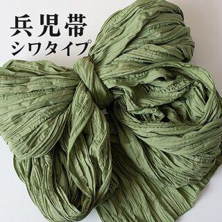 【兵児帯】ふわくしゅ兵児帯 no.10 シワ加工 ドレープ加工 浴衣帯 おび工房(浴衣帯)