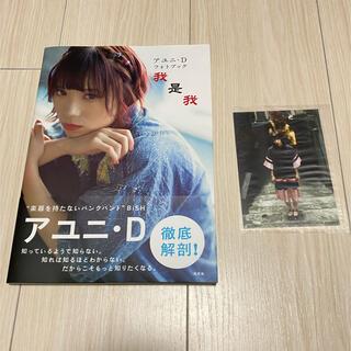 コウブンシャ(光文社)のアユニd 1stフォトブック「我是我」(アート/エンタメ)