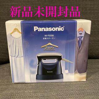 パナソニック(Panasonic)のパナソニック◎Panasonic◎衣類スチーマー◎NI-FS550(アイロン)