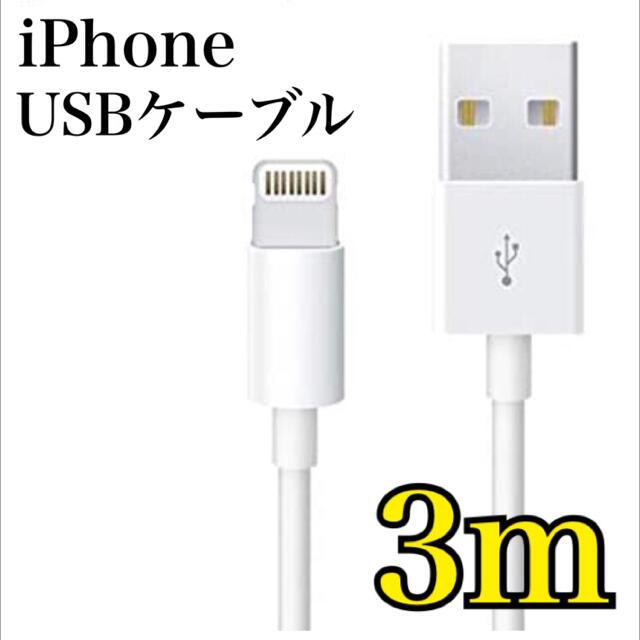 iPhone(アイフォーン)の送料無料 iPhone USBライトニングケーブル 3m 1本 充電 データ転送 スマホ/家電/カメラのスマートフォン/携帯電話(バッテリー/充電器)の商品写真