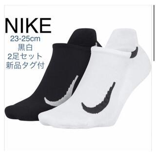 ナイキ(NIKE)の新品タグ付☆NIKEナイキ くるぶし丈ソックス 靴下 黒白2足 23-25cm(ソックス)