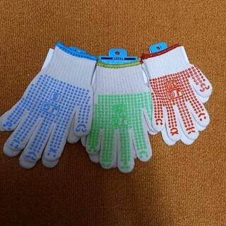新品 子供用 軍手 3点セット(手袋)