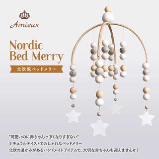 【新品】Amieux 北欧風ベッドメリー White Star(オルゴールメリー/モービル)