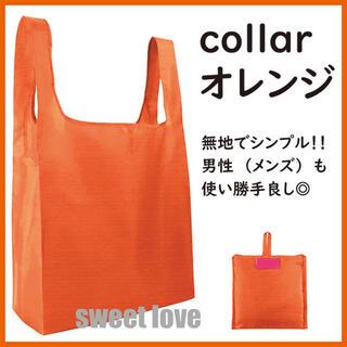 エコバッグ オレンジ【しっかり厚手タイプ】マイバックオレンジ メンズ おすすめ(エコバッグ)