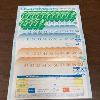 コスモウォーターシール14枚(ミネラルウォーター)