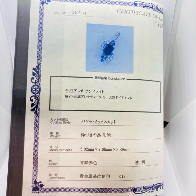 美品 K18 ダイヤ付き 合成アレキサンドライト ペンダントトップ 鑑別書付き レディースのアクセサリー(ネックレス)の商品写真