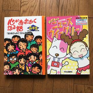 心があったかくなる話 4年生・子どものニュースウィークリー 2007年 (絵本/児童書)