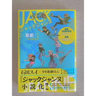 ジャックジャンヌ-夏劇-(文学/小説)