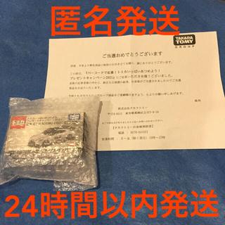 Takara Tomy - トミカいっぱいあつめよう!日産 GT-R NISMO 2020 GT3 仕様