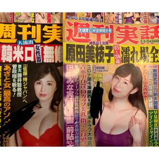 週刊実話 4.15   5.6.13合併号(ニュース/総合)