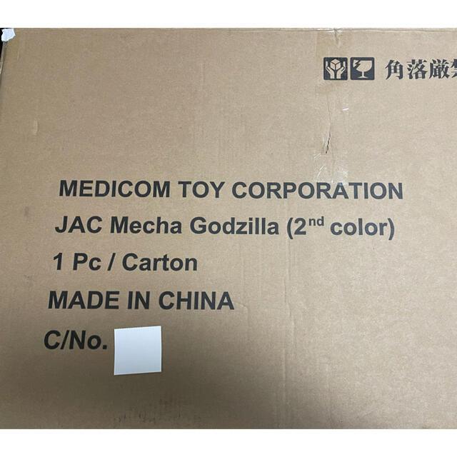 MEDICOM TOY(メディコムトイ)の限定品 メカゴジラ JAC 2nd Edition ビンテージソフビ エンタメ/ホビーのフィギュア(特撮)の商品写真