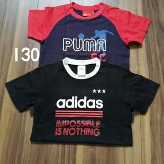 アディダス(adidas)のTシャツ2枚組 130(Tシャツ/カットソー)