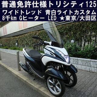 ヤマハ - 普通免許仕様トリシティ125カスタム 8千km台 Gヒーター 電源 LED★東京