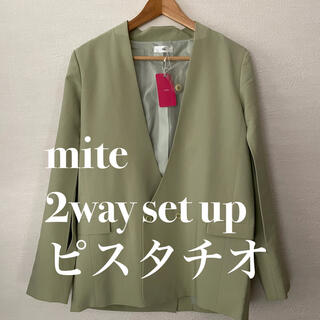 Ungrid - mite 2way set up ピスタチオ