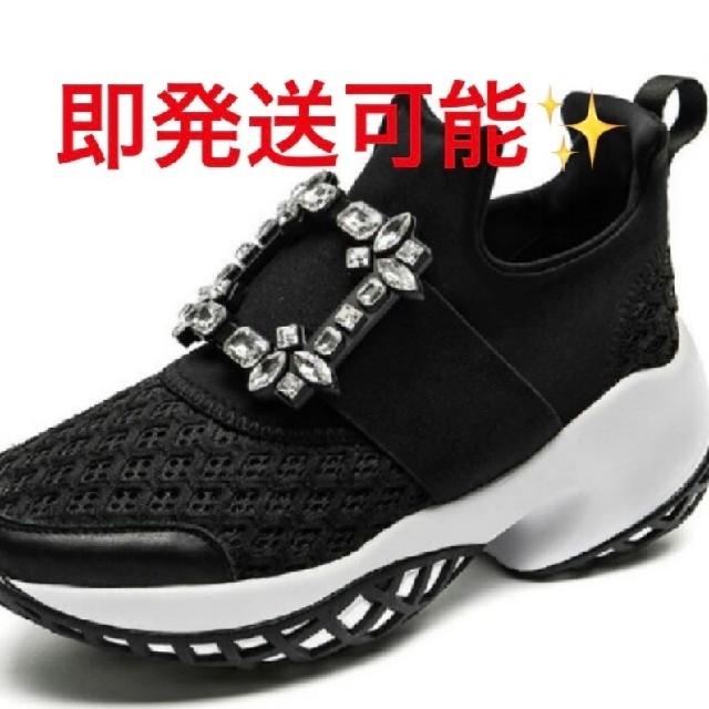 ROGER VIVIER(ロジェヴィヴィエ)の即納 ! キラキラ ビジュー スニーカー 24cm レディースの靴/シューズ(スニーカー)の商品写真