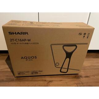 アクオス(AQUOS)の!値下げ!SHARP AQUOS ポータブル AP/AF 2T-C16AP-W(テレビ)