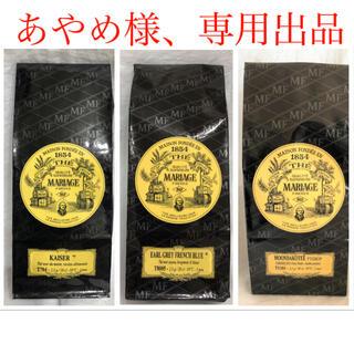 専用セット3袋 マリアージュフレール カイザー プロヴァンス フレンチブルー(茶)