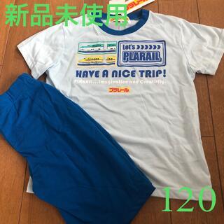 シマムラ(しまむら)の【新品未使用】プラレール 半袖パジャマ 120(パジャマ)