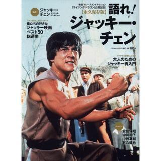 永久保存版 語れ! ジャッキーチェン (ベストムックシリーズ・94)(アート/エンタメ)