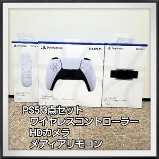 プレイステーション(PlayStation)のPlay Station5  3点セット ☆新品未開封☆(その他)