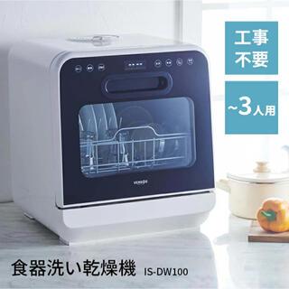 食洗機 食洗器