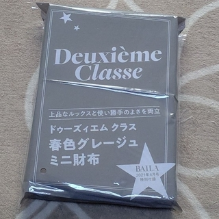 DEUXIEME CLASSE - ドゥーズィエム クラス 春色グレージュ ミニ財布