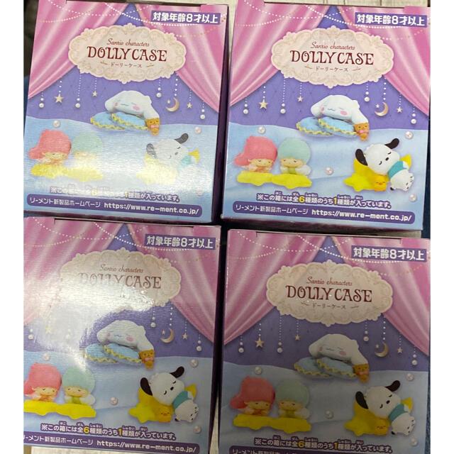 サンリオ(サンリオ)のサンリオキャラクターズ DOLLY CASE 4個セット エンタメ/ホビーのおもちゃ/ぬいぐるみ(キャラクターグッズ)の商品写真