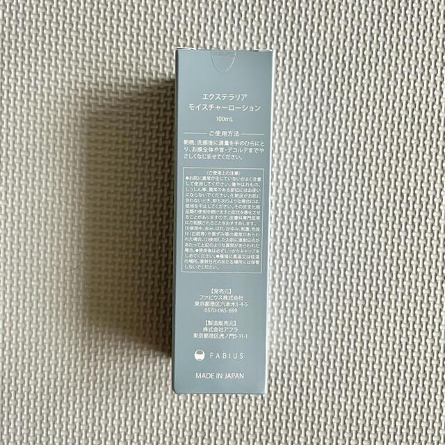 【新品未開封】エクステラリア コスメ/美容のスキンケア/基礎化粧品(化粧水/ローション)の商品写真