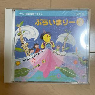 ヤマハ(ヤマハ)のヤマハ 音楽教室 幼児科 プライマリー CD 3(知育玩具)