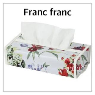 フランフラン(Francfranc)のフランフラン ティッシュカバー 花柄 ②(ティッシュボックス)