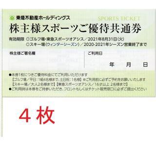 4枚:東急不動産株主優待 株主様スポーツご優待共通券:送料込(その他)