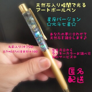 【今日のみ価格】天然石入り暗闇で光るアートボールペン各種(フルート)