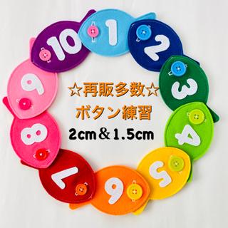 虹色おさかなのボタン練習 2cm&1.5cmボタン